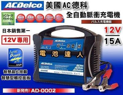 【中壢電池】美國德科 ACDELCO AD-0002 脈衝式充電機 電瓶充電器.新款智慧型晶片 LED操作介面