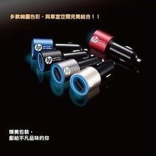 【摩利亞建國】HP 4.8A Turbo Car Charger 雙USB車用充電器~附發票