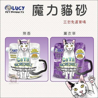 3包免運組(LUCY)魔力貓砂。2種味道。14磅