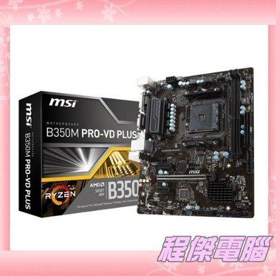 『高雄程傑電腦』微星 MSI B350M PRO VD PLUS AM4 DDR4 M-ATX 主機板 【實體店家】