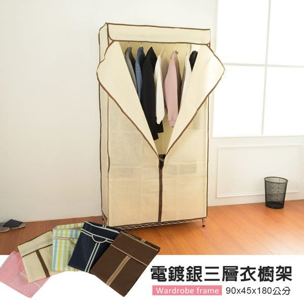 [tidy house]【免運費】【贈送綠直條紋布套】90x45x180三層單桿衣櫥架SX18363180ICRII1