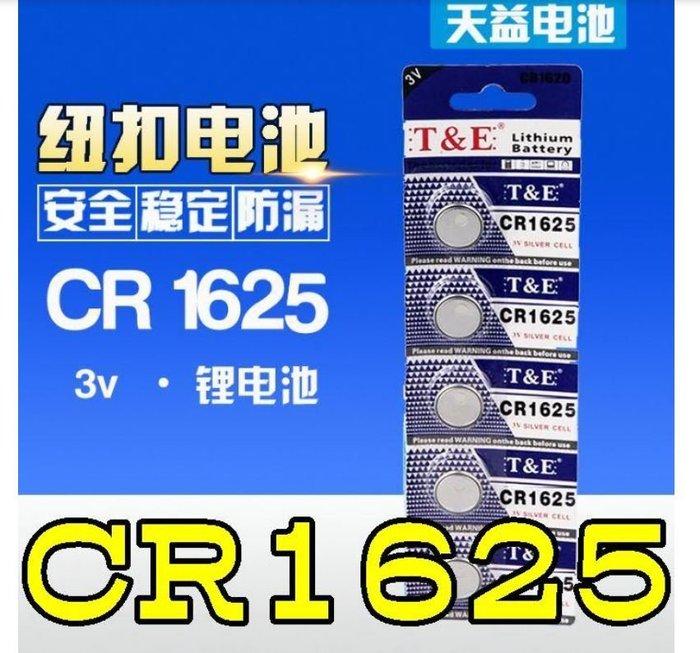 天益牌CR1625鈕扣電池3V/電子錶/車鎖匙/主機板/手錶/水銀電池/耳溫槍/汽車遙控器/計算機