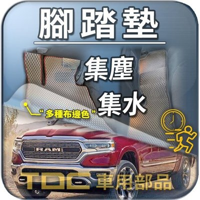 【TDC車用部品】DODGE,RAM 1500,RAM1500,Caliber SXT,道奇,腳踏墊,踏墊