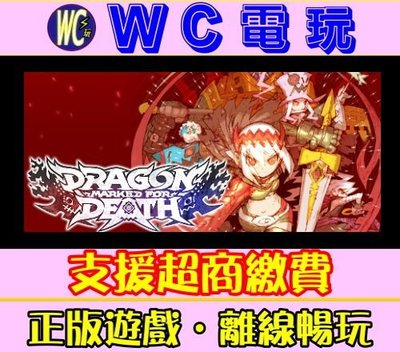 【WC電玩】PC 逝血龍痕 中文版 龍之死印 龍血一族:死之標記 Dragon Marked For Death 離線版