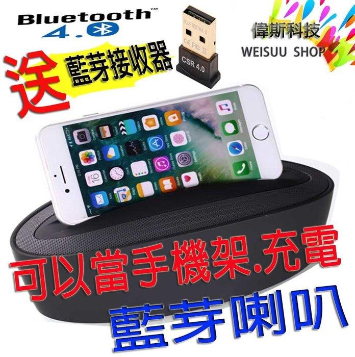 ☆偉斯科技☆BZ-X99藍牙喇叭買就送**藍芽4.0接收器**  可供手機充電!! 可當手架 重低音 喇叭 插卡 藍牙