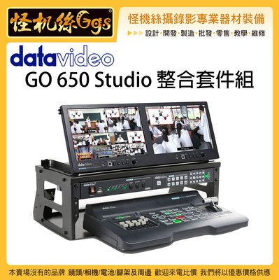 怪機絲 6期含稅 datavideo 洋銘 GO 650 Studio 整合套件組 導播機 SE650 螢幕 直播編碼器