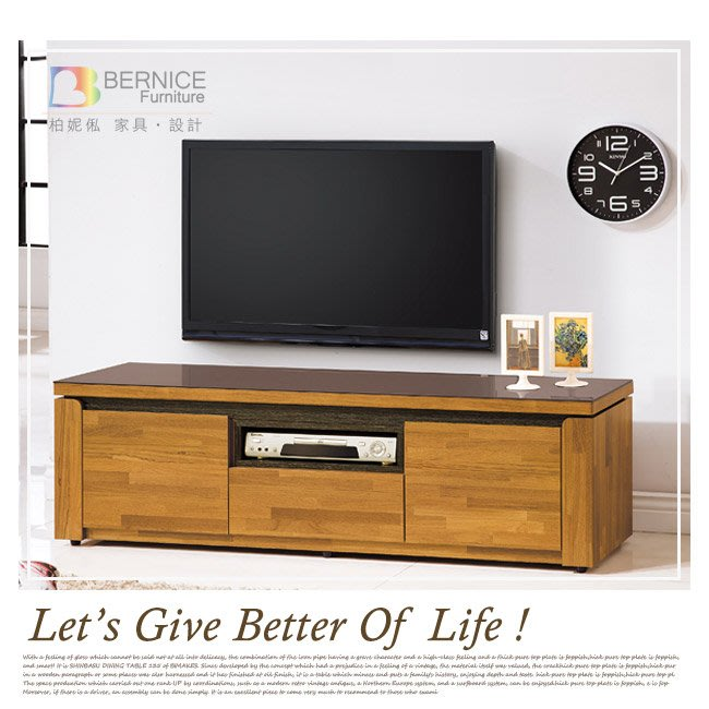 Bernice-亞伯特5.1尺電視櫃/長櫃