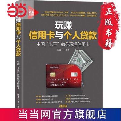 """正版書②玩賺信用卡與個人貸款:中國""""卡王""""教你玩活信用卡 當當"""