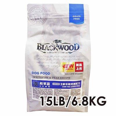 ✪第一便宜✪ 柏萊富 天然寵糧 極鮮無穀 全齡低敏呵護配方 白鮭魚+豌豆 全齡犬 犬糧 狗糧 15LB/6.8KG