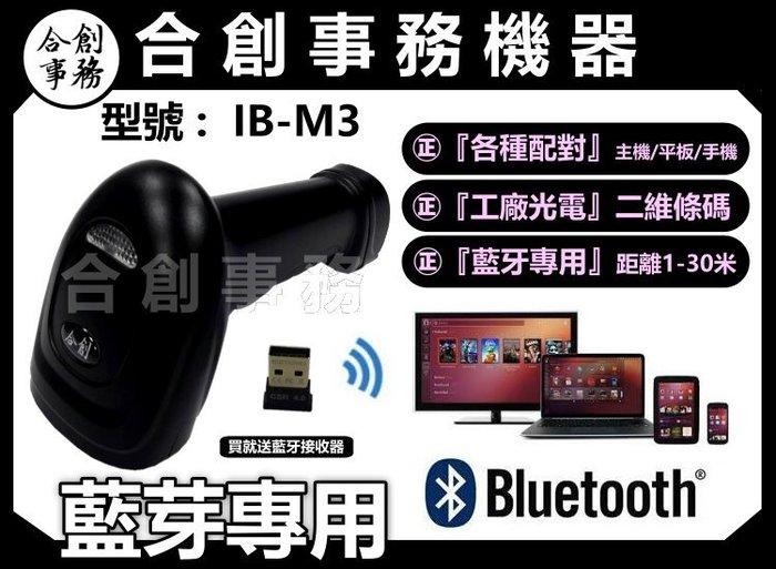 【合創事務機器】『藍芽掃描器』[影像型] IB-M3 載具 QR 一維 二維條碼 無線條碼掃描器 掃描器 條碼機 掃描槍