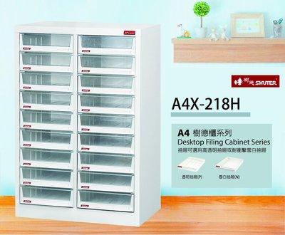 【樹德收納系列】落地型資料櫃 A4X-218H (檔案櫃/文件櫃/收納櫃/效率櫃)