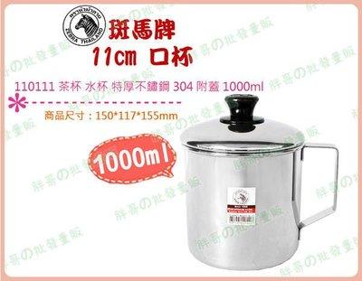 ◎超級批發◎11cm 斑馬口杯 110111 茶杯 水杯 鋼杯 #304特厚不鏽鋼 單把 1L 附蓋(可混批)