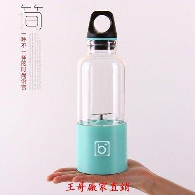 【王哥】Bingo繽果電動榨汁杯 便攜迷你充電攪拌杯隨手水果榨汁機健康禮物WG-236236