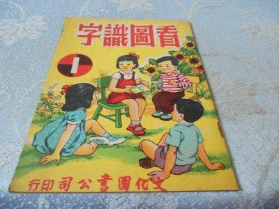 藍色小館12--------50年代童書.看圖識字1