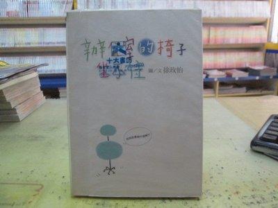 【博愛二手書】文叢 辦公室的椅子坐不住 作者:徐玫怡 ,定價220元,售價44元