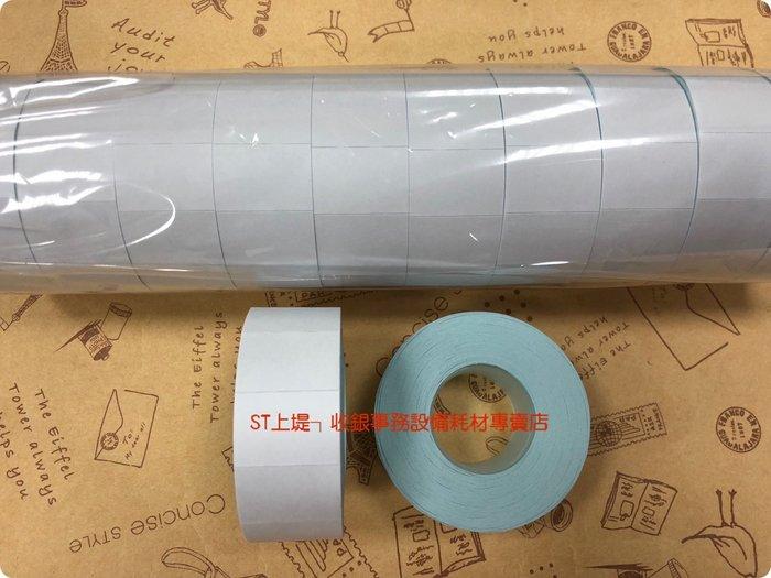 上堤┐(10卷入)雙排標價紙MOTEX MX-2316打標機貼紙(23*16mm,2.3*1.6)MX2316空白標價紙