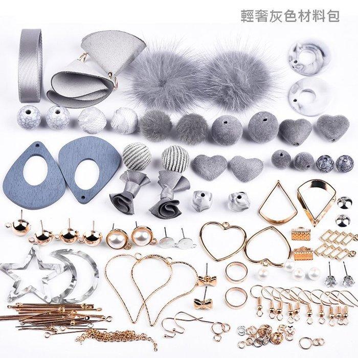 diy耳環材料包 緞帶 流蘇 自製耳釘耳飾品耳墜配件  灰色款  送小工具及包裝袋  購買2套贈分類盒 16