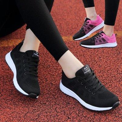 運動鞋 跑步鞋女鞋夏季新款運動鞋 透氣網面氣墊鞋輕便減震旅游跑鞋--潮流前線