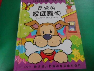 大熊舊書坊-立體書 可愛的家庭寵物,作者:Dugald Steer,  上人,ISBN:9789572041-昇17