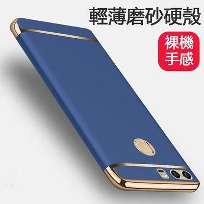 華為 HUAWEI P9 plus 手機殼 華為P9保護殼 三段式 創意 拼接 電鍍 金屬質感 防摔 超薄 全包 保護套