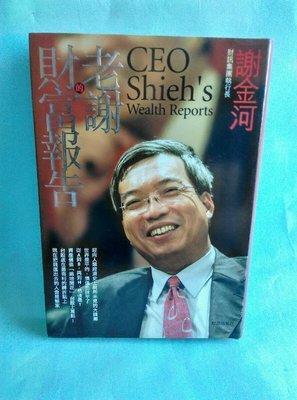 【紫庭雜貨】老謝的財富報告》│財訊出版社 │謝金河│定價320元 蠻新的