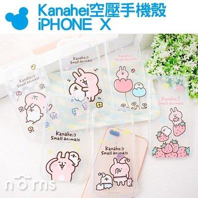 Norns【Kanahei空壓手機殼 iPHONE X】正版授權 P助 兔兔 卡娜赫拉 5.8吋 TPU軟殼 手機保護套