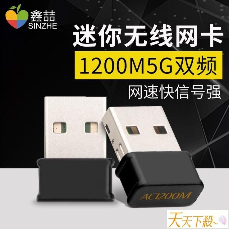 #現貨 網絡接收器電腦百兆wifi發射器AC筆記本外置免網線600M無線網絡大功率發射器-XZ66353