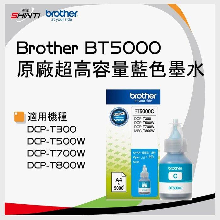 【含稅】brother 原廠盒裝彩色填充墨水 BT-5000C/M/Y *適用DCP-T300/T500W