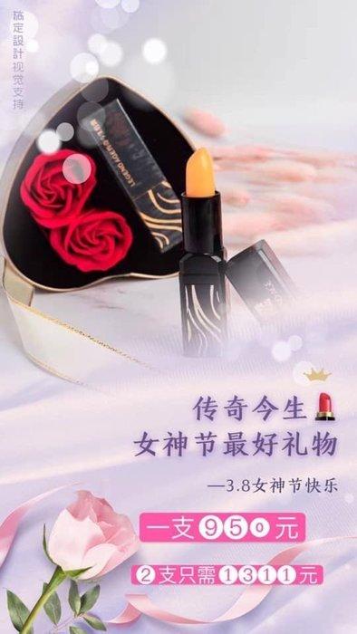 38女王節限時優惠活動~傳奇今生紅櫻桃健康唇膏2支一組 天然安全不用卸妝的護唇膏+精美包裝并附贈唇膜~現貨