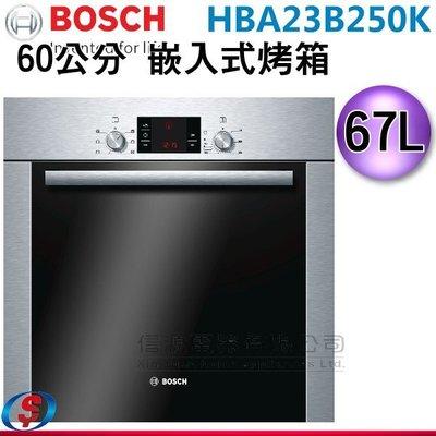 (可議價)【新莊信源】67公升 BOSCH 博世 60公分嵌入式烤箱 HBA23B250K