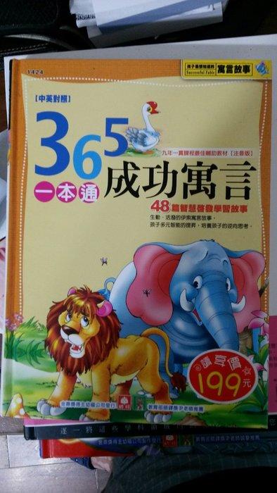 365成功寓言一本通.作者: 幼福編輯部孩子最想知道的~寓言故事~ 九年一貫語程 輔助教材