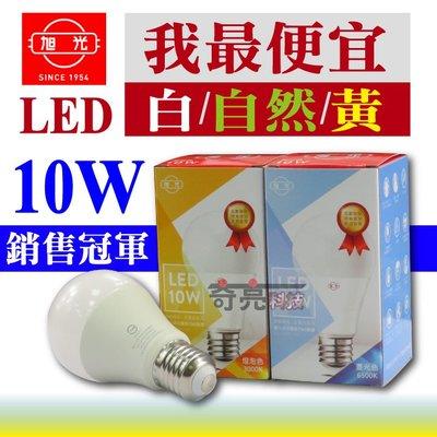 特價出清優惠!!! 旭光 10W LED 燈泡  E27球泡 LED燈泡【奇亮科技】