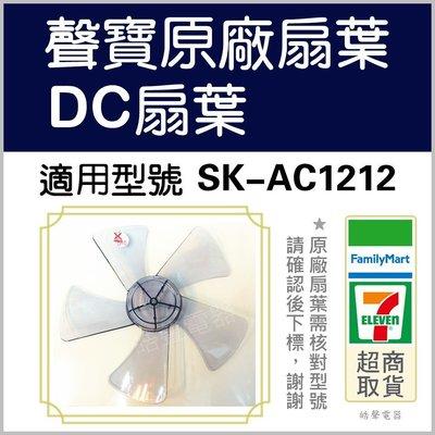 SK-AC1212 DC扇扇葉 12吋聲寶電風扇葉片12吋 扇葉 DC節能扇 原廠材料 原廠扇葉 【皓聲電器】