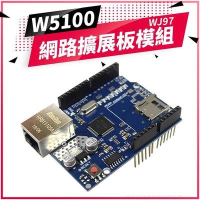 【傻瓜批發】(WJ97) Arduino Ethernet W5100網路擴展板模組SD卡擴展板支持MEGA UNO