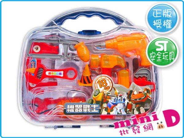 TOBOT維修工具箱 正版授權 機器戰士 工具組 修理玩具 禮物 文具批發【miniD】 [7032350001]