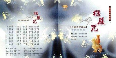 妙蓮華 CG-5510 台語佛經課誦-楞嚴咒(台語課誦) CD