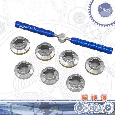 【鐘錶通】07D.3791 ROLEX勞力士水平開錶器7顆組 / 加大尺寸 / 316不鏽鋼 ├水鬼王/開錶修錶工具┤