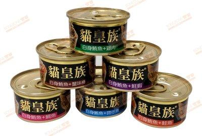 公司貨附發票~貓皇族 白身鮪魚貓罐頭 金罐80g 白肉罐 6種口味任選