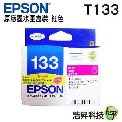 【含稅/有現貨/可刷卡↘T133系列】EPSON T133350 紅色 原廠盒裝墨水匣 公司貨 適用於T22/TX320