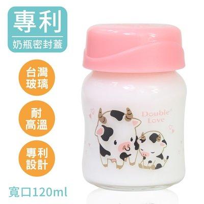 牛年新款 玻璃奶瓶120ml寬口奶瓶+密封蓋 母乳儲存瓶【EA0061】銜接AVENT吸乳器