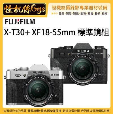預購中 怪機絲 FUJIFILM 富士 X-T30+18-55mm 標準鏡組 XT30 公司貨