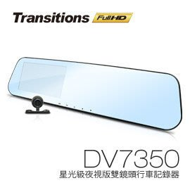 【皓翔】全視線 DV7350 星光夜視版 前後雙鏡頭 Full HD 1080P 後視鏡型行車記錄器