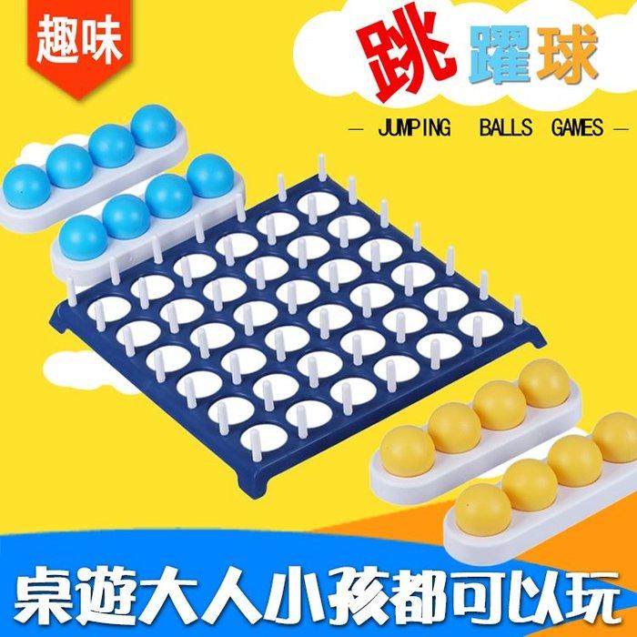 桌遊款 桌面益智彈跳球 (2入) 歡樂 跳跳球 跳躍球 玩具 趣味 聚會 派對 競賽 團康 親子互動 桌面遊戲 桌上遊戲