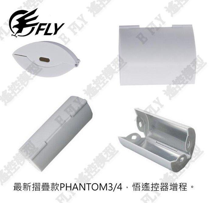 【 E Fly 】DJI 悟 Inspire 1 Phantom 3 遙控器天線 增強板 增程 拋物面 信號增強器 訊號