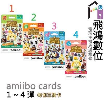 【光華商場-飛鴻數位】(預購10月) Switch NS動物森友會 動物之森 AMIIBO卡 1~4彈