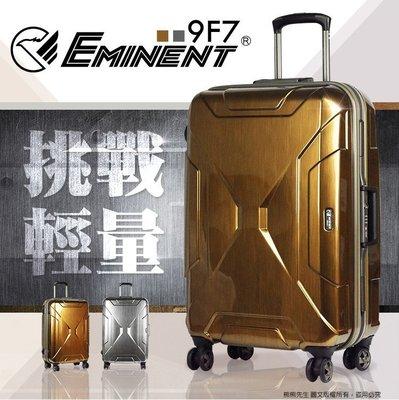 《熊熊先生》詢問另有優惠 2021 旅展推薦 萬國通路 eminent 行李箱 旅行箱 25吋 耐用 窄框 9F7