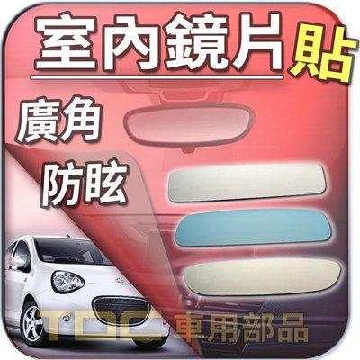 【TDC車用部品】【藍鏡】TOBE,Wcar,Mway,Qway,Mcar,酷比,後視鏡,室內,鏡片,後照鏡