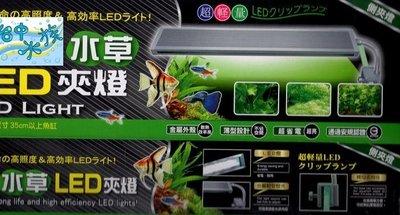 {台中水族}  水草LED 側夾燈 -S 特價 適用於:24~30CM魚缸 台中市