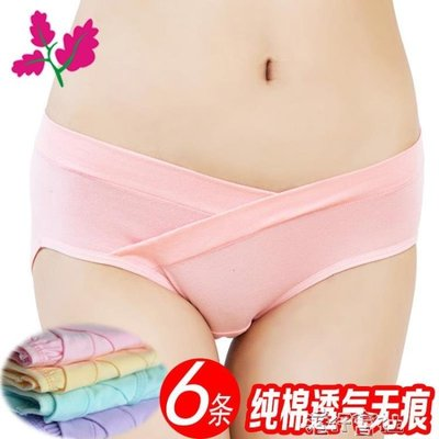 6條裝可自選尺碼顏色孕婦低腰內褲純棉懷孕期大碼三角褲