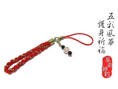 風姿綽約--五色線手機吊飾(A036)~五色線加上粉晶及紫水晶~帶來愛情及工作~純手工編織